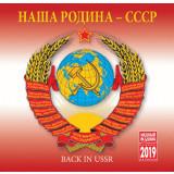 Печатная продукция календарь Наша Родина СССР, КР10
