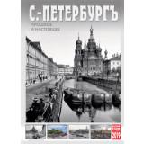 Печатная продукция календарь Санкт-Петербургъ - прошлое и...