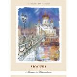 Печатная продукция календарь Москва акварель, КР20