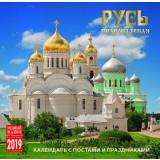 Печатная продукция календарь Русь православная, КР10