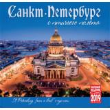 Печатная продукция календарь Санкт-Петербург с птичьего полета, КР10