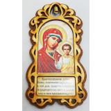 Товары к Пасхе икона-магнит с подставкой, Божия матерь, 14х7
