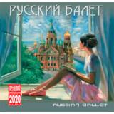 Печатная продукция календраь Русский балет, КР10