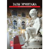 Печатная продукция календарь Залы Эрмитажа, КР20