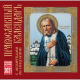 Печатная продукция Православный календарь, КР10