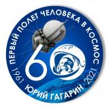 Тарелка по заказу клиента, первый полет в космос 60 лет...