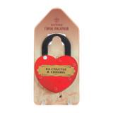 Подарок с гравировкой Свадебные замки Замочки 4,7*5,5см 011301010...