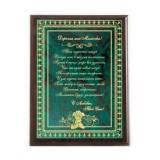 Подарок с гравировкой Плакетки Плакетки с Гравировкой 010303025,...