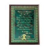 Подарок с гравировкой Плакетки Плакетки с Гравировкой 010303024,...
