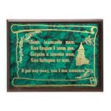 Подарок с гравировкой Плакетки Плакетки с Гравировкой 010308022,...