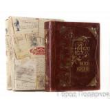 Подарок с гравировкой Книга-альбом 040404003, Дело Моей Жизни...