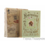 Подарок с гравировкой Книга-альбом 040401003, Наш ребенок...