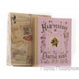Подарок с гравировкой Книга-альбом 040401002 , Наш ребенок...