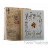 Подарок с гравировкой Книга-альбом 040401001, Наш ребенок...