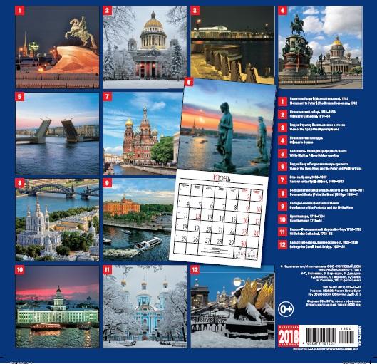 Печатная продукция календарь Санкт-Петербург, Исаакий, КР10