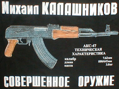 Футболка L АКС-47, Автомат Калашникова, L