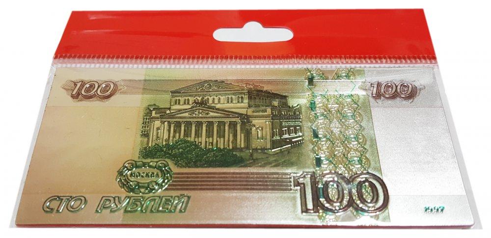 """Магнит виниловый 025-12-100R вин. фольга """"100 рублей"""""""