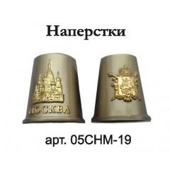 Наперсток 05CHM-19 Храм Васислия Блаженного цвет хром матовый