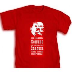 Футболка M Ленин - Сталин, S
