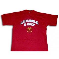 Футболка M Рожденный в СССР, S, черная