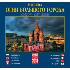 Печатная продукция календарь Огни большого города, Ночная Москва, КР10