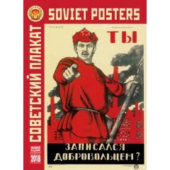 Печатная продукция календарь Советский агитационный плакат , КР20
