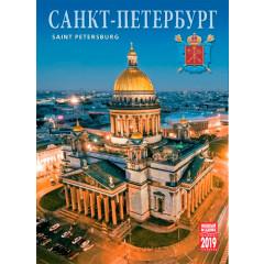 Печатная продукция календарь Санкт-Петербург, КР20
