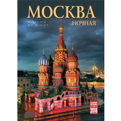 Печатная продукция календарь Ночная Москва, КР20