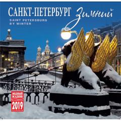 Печатная продукция календарь Зимний Санкт-Петербург, КР10