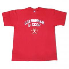 Футболка XXL Сделанный в СССР, XXL