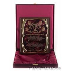 Подарок с гравировкой Плакетки Плакетки на Юбилей в подарочном футляре 010311053 , элит Плакетка наградная Настоящему Руководителю С юбилеем 70 лет!  золотая серия
